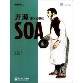 开源SOA