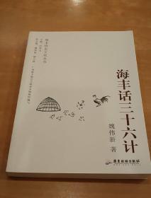 签名本:海丰历史文化丛书  海丰话三十六计