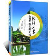 园林艺术及其规划设计实例 土木工程专业书籍
