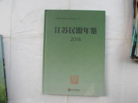 江苏民盟年鉴(2016)