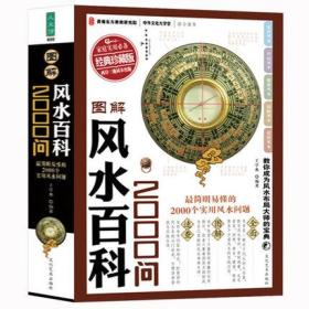 图解风水百科2000问(经典珍藏版)
