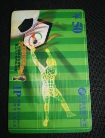 中国电信.天津   IP电话卡  ¥50  为中国足球喝彩!中国国家足球队首次打入世界杯决赛!