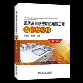 现代高频感应加热电源工程设计与应用