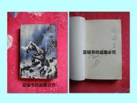 偷渡客(曹桂林签赠本,曹桂林,著名编剧,《北京人在纽约》的作者,本书后被改编成二十六集电视连续剧《危险旅程》。1995年9月北京一版一印,个人藏书,品好)