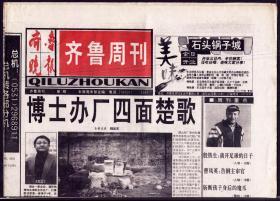 1998年1月2日齐鲁晚报-齐鲁周刊   4开8版  全新略旧