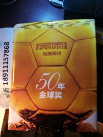 足球周刊 50年全球奖
