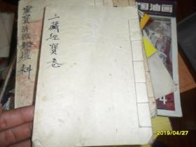 三藏经宝卷 手抄本