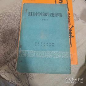 河北省中医中药展览会医药集锦(修订本)