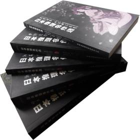 日本推理名作选 全5册 梦野久作 甲贺三郎 浜尾四郎 书 库存书