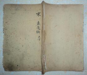 民國線裝石印醫書、【產后篇】、上下卷全一冊