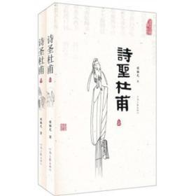 诗圣杜甫(上下册)