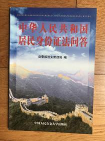 <中华人民共和国居民身份证法问答》