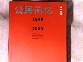 公民记忆(黑明影像)1949-2009 作者黑明签赠本 品相好