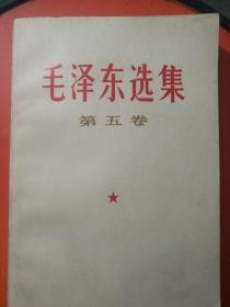 毛泽东选集第五卷(好品)