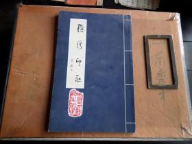沧湾印社      前后几页上有水痕迹  如图