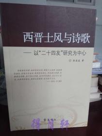 """《西晋士风与诗歌:以""""二十四友""""研究为中心》张爱波著 齐鲁书社2006年一版一印"""