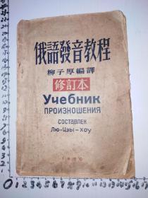 1950年柳子厚编译(俄语发音教程)