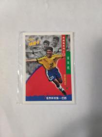 1998年法国世界杯 小虎队球星卡 干脆面 巴西 贝贝托