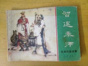 东周列国故事《智退秦师》
