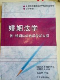 婚姻法学 附婚姻法学自学考试大纲 ,一版一印