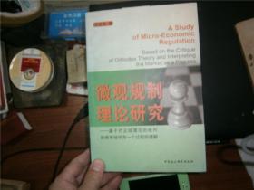 微观规制理论研究:基于对正统理论的批判和将市场作为一个过程的理解