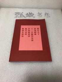 妙法莲华经观世音菩萨普门品(附三十三观音法相)