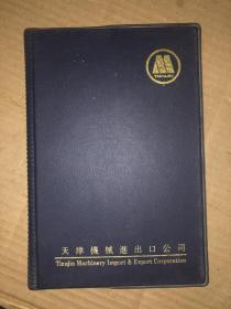 天津机械进出口公司 笔记本(日记本)三面刷金