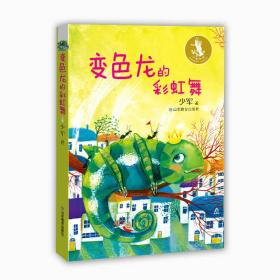 2018暑假读一本好书 少军新作 变色龙的彩虹舞 儿童绘本书籍 课外阅读书籍 儿童文学小说 寓言童话 课外阅读书籍  9787570101788