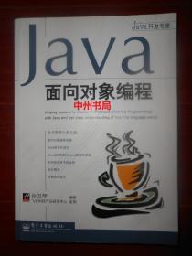 (Java开发专家)Java面向对象编程 孙卫琴编著(正版书有现货详看实书照片)
