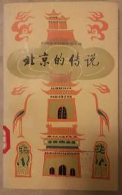 北京的传说