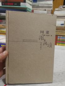 """川菜风雅颂(大32开""""内多插图""""08年一版一印)"""
