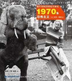 照片里的20世纪全球史1970s