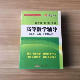 高等数学辅导(同济第6版)
