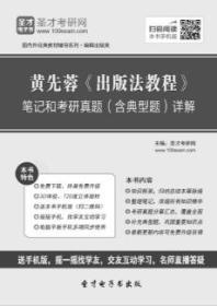 纸质版 黄先蓉《出版法教程》笔记和考研真题(含典型题)详解
