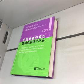 中国零售和餐饮连锁企业统计年鉴(2013)【精装、品好】【一版一印 9品-95品+++ 正版现货 自然旧 多图拍摄 看图下单】