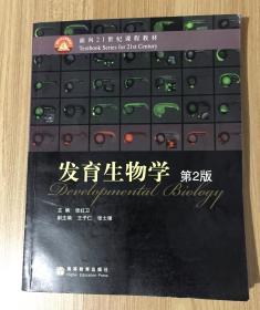发育生物学 第2版 Developmental Biology 9787040192179 7040192179