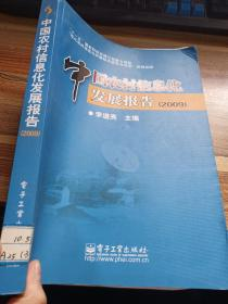 中国农村信息化发展报告(2009)