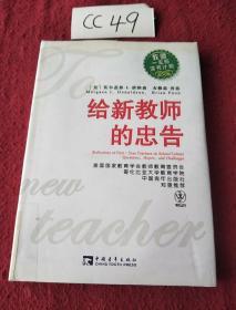 给新教师的忠告:教师一生的读书计划