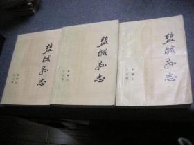 盐城县志(未定稿)(第1,2,3卷)