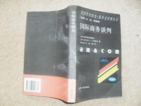 美国管理协会·斯米克管理丛书:国际商务谈判