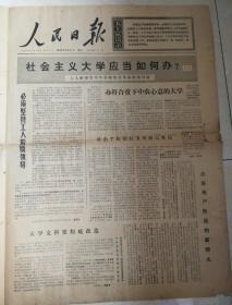 人民日报:1969.3.31,九品!