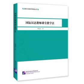 国际汉语教师课堂教学法|国际汉语教师发展丛书