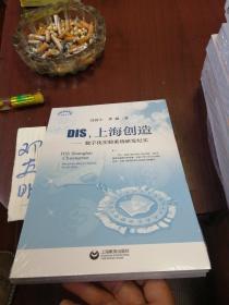 DIS,上海创造:数字化实验系统研发纪实