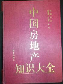 中国房地产知识大全