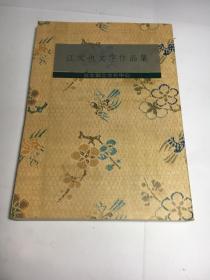 江文也文字作品集