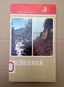 湖北旅游丛书:三国胜迹湖北多(多幅历史图片,印数5300册,1985年一版一印)
