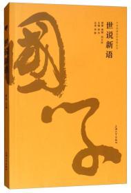 世说新语/中华经典国学智慧丛书
