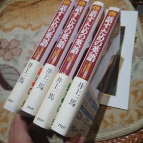 日文原版:学习英语1一4册