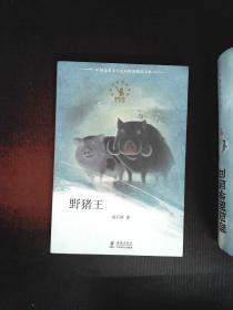 中国儿童文学走向世界:野猪王