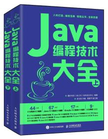 Java编程技术大全(上下册)